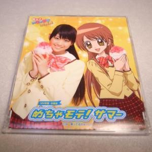 【CD】極上! めちゃモテ委員長 めちゃモテ!サマー ポニーキャニオン xbds46【中古】 alice-sbs-y