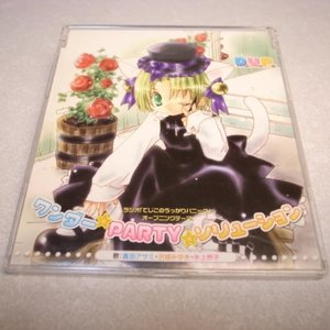 【CD】でじこのうっかりパニック! OP ワンダー☆PARTY☆ソリューション ブロッコリー xbds51【中古】|alice-sbs-y