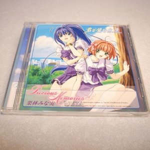 【CD】君が望む永遠 Precious Memories 栗林みな実 ランティス xbds52【中古】 alice-sbs-y