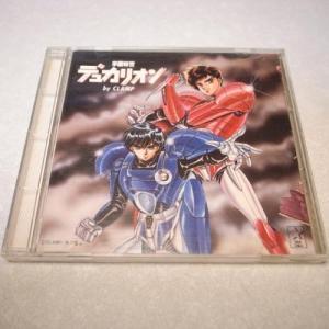 【CD】学園特警デュカリオン 原作:CLAMP スターチャイルド xbds57【中古】 alice-sbs-y