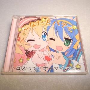 【CD】らき☆すた こなたとパティ コスって! オーマイハニー ランティス xbds76【中古】 alice-sbs-y