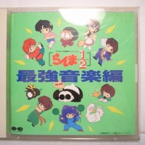 【CD】らんま1/2 最強音楽編 ポニーキャニオン xbds82【中古】 alice-sbs-y