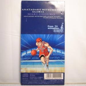 【CD】スラムダンク あなただけ見つめてる 大黒摩季 エンディングテーマ B-Gram xbdv18【中古】|alice-sbs-y