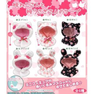 桜ねこさんと桜うさぎさんのケープ ぬいぐるみやミニフィギュアに最適! PROOF|alice-sbs-y