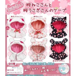 おおきい桜ねこさんと桜うさぎさんのケープ ぬいぐるみやミニフィギュアに最適! PROOF|alice-sbs-y