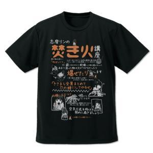 ゆるキャン△ リンの焚き火講座 ドライTシャツ BLACK Sサイズ コスパ【予約/10月末〜11月上旬】 alice-sbs-y