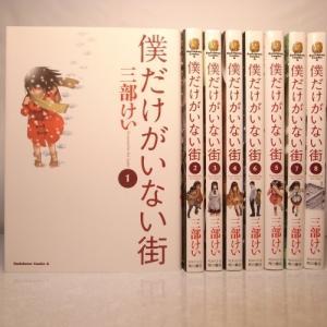 僕だけがいない街 全8巻セット 三部けい 角川書店 xbft21【中古】|alice-sbs-y