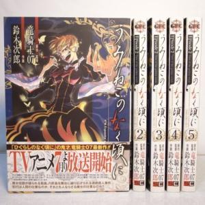 うみねこのなく頃に エピソード2 Turn of the golden witch 全5巻セット スクウェア・エニックス xbft38【中古】|alice-sbs-y