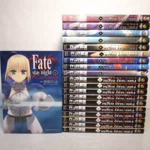 Fate/stay night 全20巻セット フェイト/ステイナイト 全巻セット 西脇だっと 角川書店 xbfv11【中古】|alice-sbs-y