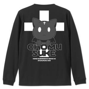 この素晴らしい世界に祝福を! ちょむすけ 袖リブロングスリーブTシャツ BLACK Sサイズ コスパ【予約/11月末〜12月上旬】|alice-sbs-y