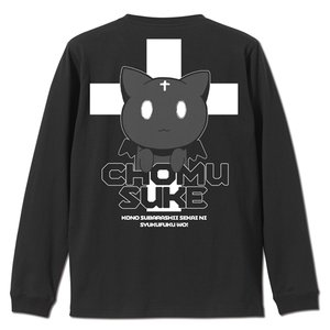 この素晴らしい世界に祝福を! ちょむすけ 袖リブロングスリーブTシャツ BLACK Lサイズ コスパ【予約/11月末〜12月上旬】|alice-sbs-y