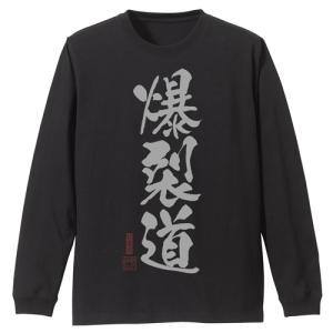 この素晴らしい世界に祝福を! 爆裂道 袖リブロングスリーブTシャツ BLACK XLサイズ コスパ【予約/11月末〜12月上旬】|alice-sbs-y