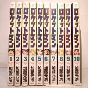 ロケットマン 全10巻セット ROCKET MAN 加藤元浩 講談社 xbgp16【中古】 alice-sbs-y