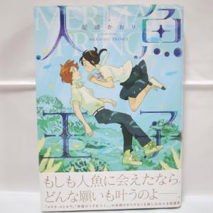 人魚王子 MERMAID PRINCE 尾崎かおり 新書館 xbgp23【中古】 alice-sbs-y