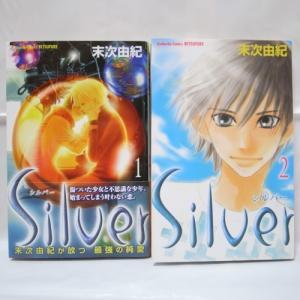 シルバー 全2巻セット 全巻セット Silver 末次由紀 講談社 xbgp28【中古】 alice-sbs-y