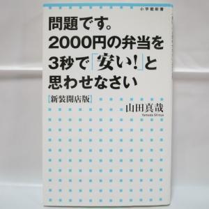 問題です。2000円の弁当を3秒で「安い!」と思わせなさい 山田真哉 小学館 xbgp33【中古】|alice-sbs-y