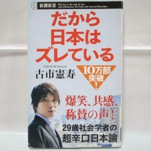 だから日本はズレている 古市憲寿 新潮社 xbgp34【中古】 alice-sbs-y