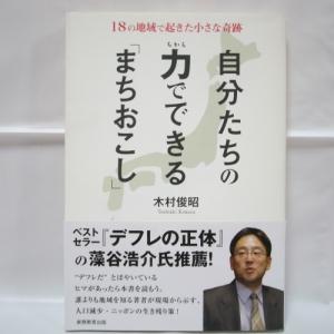 自分たちの力でできる「まちおこし」 木村俊昭 実務教育出版 xbgp35【中古】 alice-sbs-y