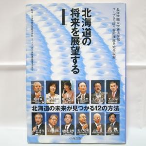 北海道の将来を展望する I デザイン 中西出版 xbgp39【中古】 alice-sbs-y