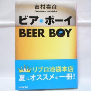 ビア・ボーイ BEER BOY 吉村喜彦 PHP研究所 xbgp41【中古】 alice-sbs-y