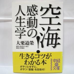 空海 感動の人生学 大栗道榮 中経出版 xbgp42【中古】 alice-sbs-y