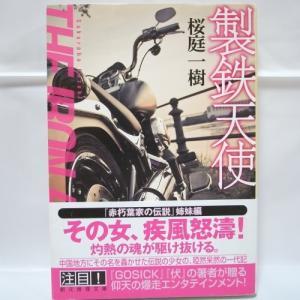 製鉄天使 桜庭一樹 東京創元社 xbgp43【中古】 alice-sbs-y