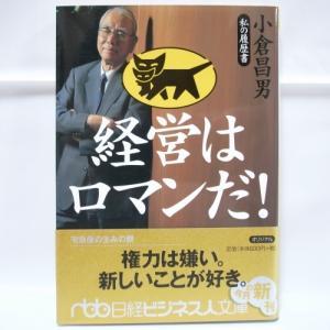 経営はロマンだ! 小倉昌男 日本経済新聞社 xbgp45【中古】 alice-sbs-y