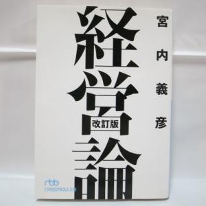 経営論 改訂版 宮内義彦 日本経済新聞社 xbgp46【中古】 alice-sbs-y