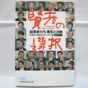 賢者の選択 起業家たち 勇気と決断 日本経済新聞社 xbgp47【中古】 alice-sbs-y