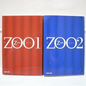 ZOO 全2巻セット 全巻セット 集英社 xbgp50【中古】 alice-sbs-y