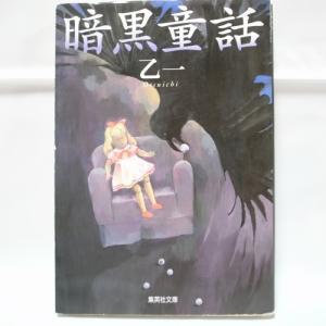 暗黒童話 乙一 集英社 xbgp51【中古】 alice-sbs-y