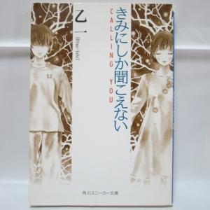 きみにしか聞こえない CALLING YOU 乙一 短編集 角川書店 xbgp52【中古】 alice-sbs-y