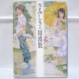 さみしさの周波数 乙一 短編集 角川書店 xbgp53【中古】 alice-sbs-y