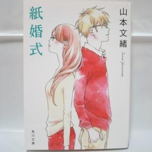 紙婚式 山本文緒 角川書店 xbgp54【中古】 alice-sbs-y