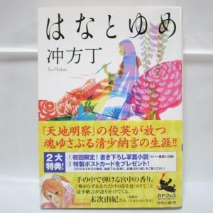 はなとゆめ 冲方丁 角川書店 xbgp57【中古】 alice-sbs-y