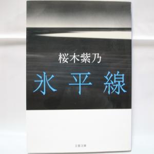 氷平線 桜木紫乃 文藝春秋 xbgp59【中古】 alice-sbs-y