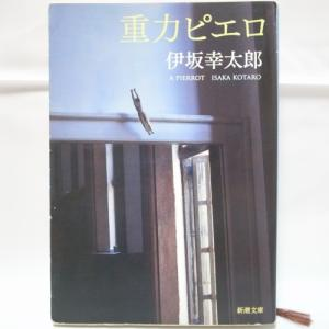 重力ピエロ 伊坂幸太郎 新潮社 xbgp60【中古】 alice-sbs-y