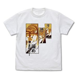 世界の終わりに柴犬と ハルさんの「退きません媚びません諦めません!」 Tシャツ WHITE Mサイズ コスパ【予約/12月末〜1月上旬】 alice-sbs-y