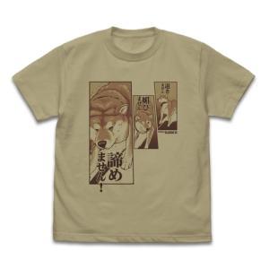 世界の終わりに柴犬と ハルさんの「退きません媚びません諦めません!」 Tシャツ SAND KHAKI Lサイズ コスパ【予約/12月末〜1月上旬】 alice-sbs-y