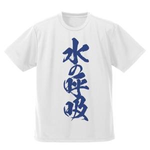 鬼滅の刃 グッズ 水の呼吸 ドライTシャツ WHITE Mサイズ コスパ【予約/10月末〜11月上旬】 alice-sbs-y
