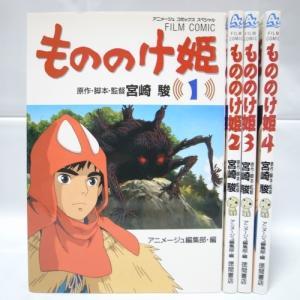 もののけ姫 フィルムコミックス 全4巻セット 徳間書店 xbhj19【中古】|alice-sbs-y