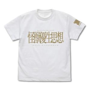 ダイナゼノン グッズ 怪獣優生思想 Tシャツ WHITE XLサイズ コスパ【予約/9月末〜10月上旬】 alice-sbs-y