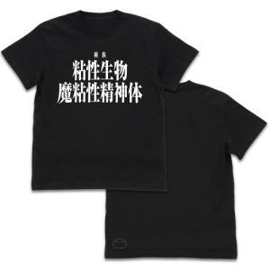 転スラ 転生したらスライムだった件 グッズ 魔粘性精神体 Tシャツ BLACK Sサイズ コスパ【予約/11月末〜12月上旬】|alice-sbs-y