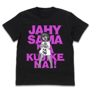 ジャヒー様はくじけない! グッズ ジャヒー様 Tシャツ BLACK XLサイズ コスパ【予約/11月末〜12月上旬】|alice-sbs-y