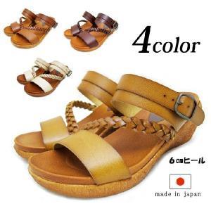 木底風 クロスベルト ウェッジ サンダル(三つ編み) 送料無料 日本製|alice-shoes