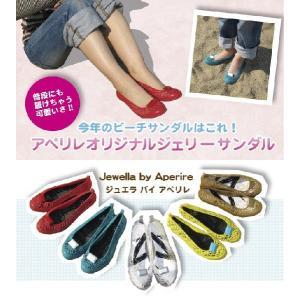 アペリレオリジナルジェリーサンダル 普段にも履けちゃう可愛いさ 今年のビーチサンダルはこれ!|alice-shoes