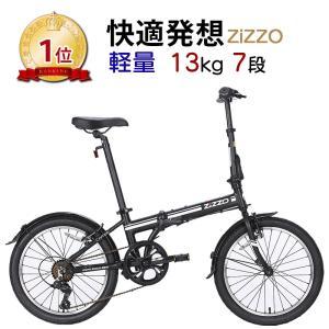 【快適発想プレミアム】超軽量 折りたたみ自転車 12.7kg 7段変速 軽量 折り畳み自転車 20インチ ZiZZO ジッゾ 黒 ブラック CAMPO 送料無料