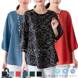 ブラウス レディース 40代 50代 60代 ファッション 大きめ ゆったり 女性 上品 ビスコース シャーリング 人工シルク 七分袖 春秋物 高品質 ミセス|alice-style