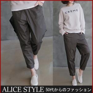パンツ 冬 ミセス alice-style