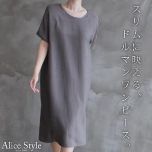 ワンピース レディース 無地 半袖 膝丈 きれいめ 通勤 50代 40代 60代 ファッション 女性 上品 ミセス 黒 グレー alice-style